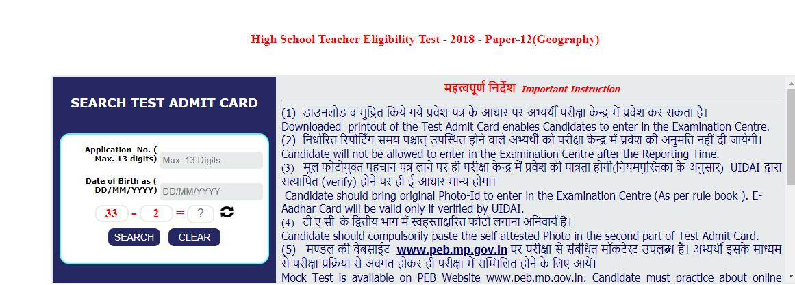 MPPEB high school TET admit card 2019 download here